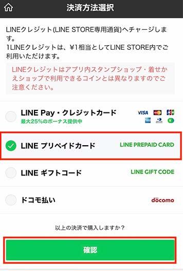 LINEプリペイドカードを選択した場合の画像