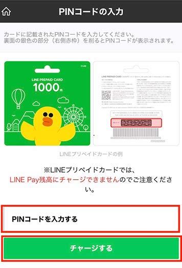 LINEプリペイドカードの利用画像