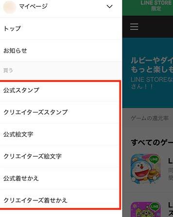 LINE-STOREマイページ画像