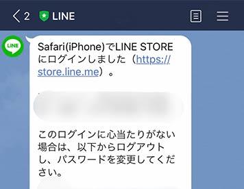 LINEからログインの通知画面