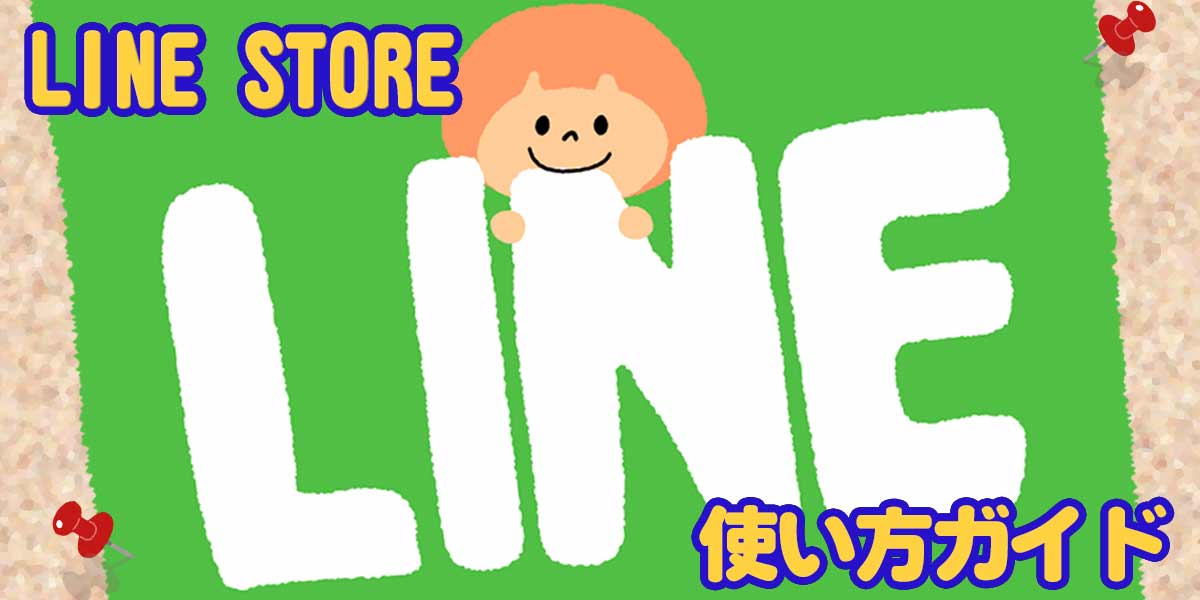 LINESTORE使い方トップ画像