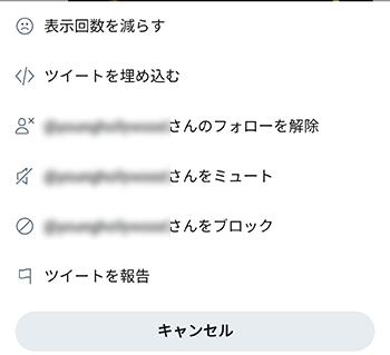 「ツイートの報告」を開く