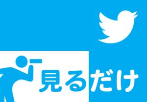 Twitter見るだけモードのイメージ画像