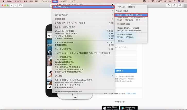 Safari--iOS○○--iPhoneをクリック
