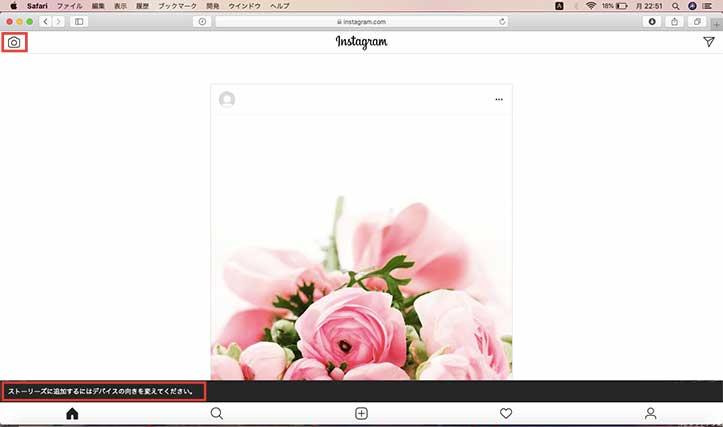 ストーリーズに追加するにはデバイスの向きを変えてください。」と表示された画像