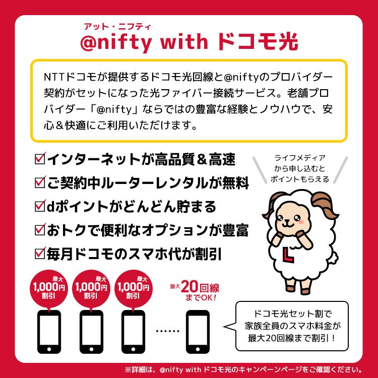 NTTドコモが提供するドコモ光回線と@niftyのプロバイダー契約がセットになったサービス