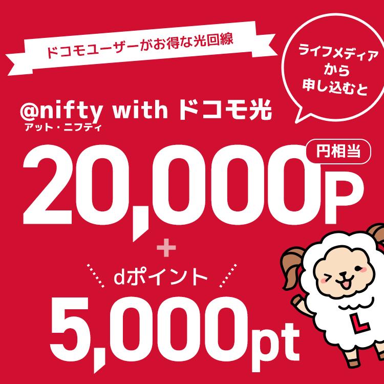 @nifty with ドコモ光に申し込むと、ライフメディアポイントが20000ポイント+dポイントが5000ポイントもらえる!