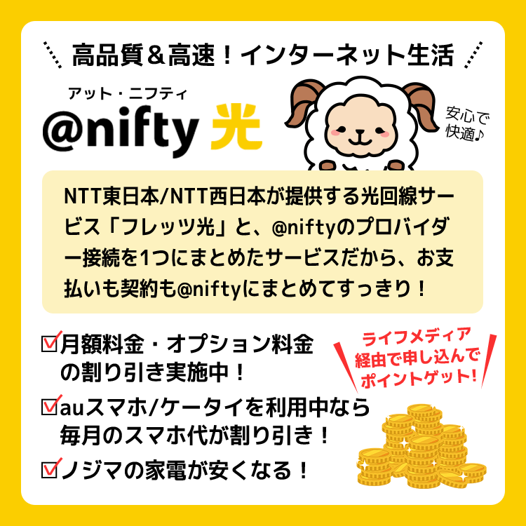 @nifty光は、NTT東日本toNTT西日本画提供するインターネット回線サービス