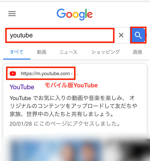 YouTubeとブラウザで検索します