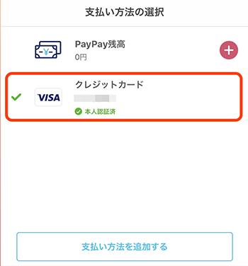 支払い方法の選択画面