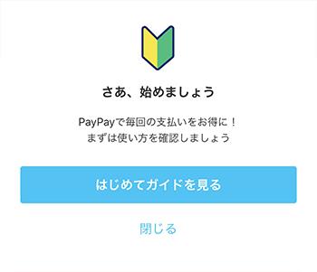 PayPayアプリの案内