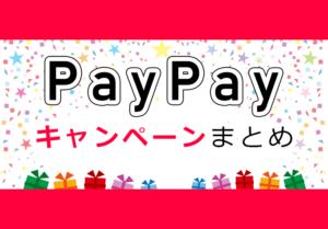 PayPay(ペイペイ)のキャンペーンまとめ