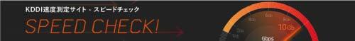 KDDI速度測定サイト・スピードチェックのイメージ画像