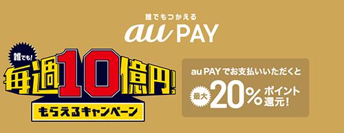 au PAY 誰でも!毎週10億円!もらえるキャンペーン