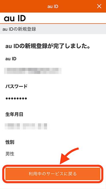au IDの新規登録が完了