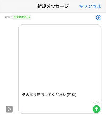 メールアプリが自動で起動