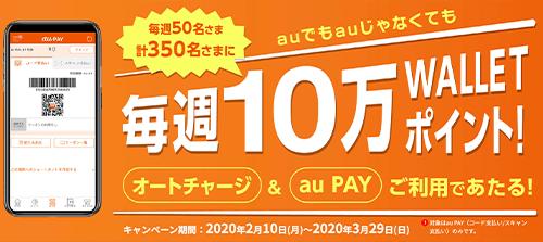 毎週10万WALLET ポイント!チャージ&au PAY利用であたるキャンペーン