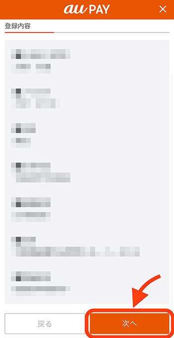 登録内容の確認画面