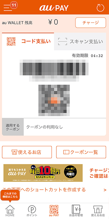 auPAYアプリの画面