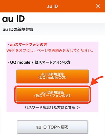 UQ mobileか他のスマートフォンなのかを選択する画面