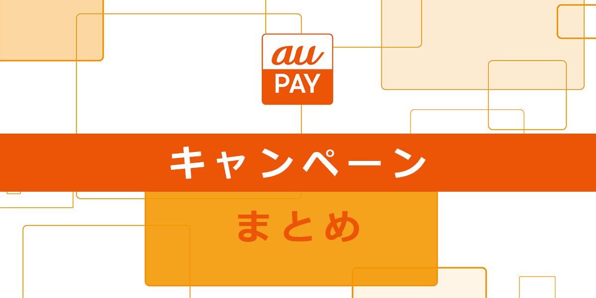 auPAY(auペイ)のキャンペーンまとめ