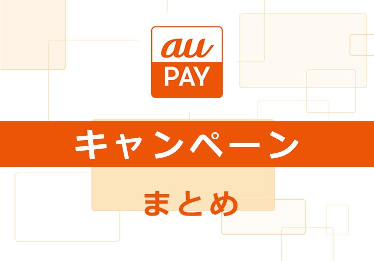 au Payキャンペーンまとめ