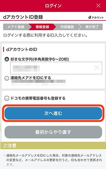 dアカウントIDの登録画面