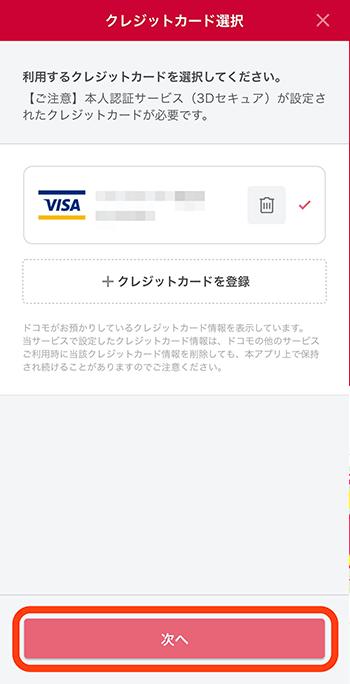 登録したクレジットカードを選択
