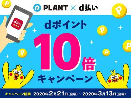 PLANT×d払い dポイント10倍キャンペーン
