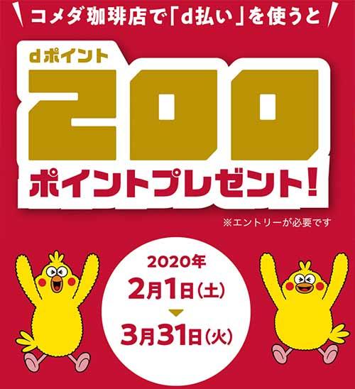 コメダ珈琲店で「d払い」を使うとdポイントを200ポイントプレゼント!