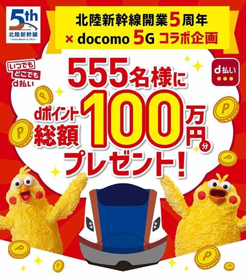 北陸新幹線でdポイント総額100万円分プレゼント!