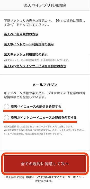 メールマガジンの配信設定