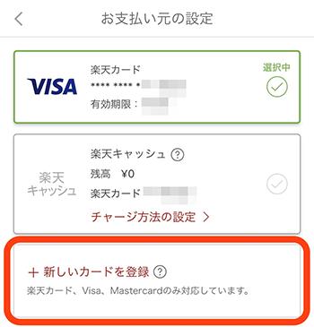 お支払い元の設定画面