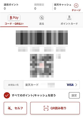 コード払い