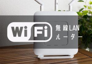 無線LANルーター(Wi-Fiルーター)のおすすめ