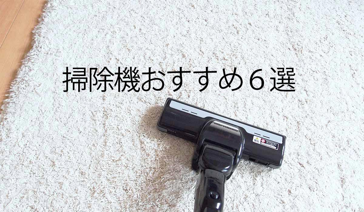 掃除機おすすめ6選