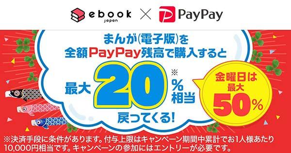 ebookjapan ゴールデンウィークは毎日最大20%戻ってくる!キャンペーン