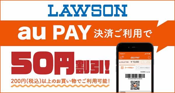 ローソンで200円以上au PAY決済すると、もれなく50円分のクーポンをプレゼント!