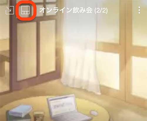 画面左上の左から2つ目のアイコンを選択