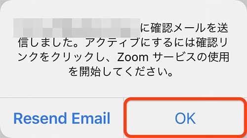 メール送信の通知が来るのでOKを選択