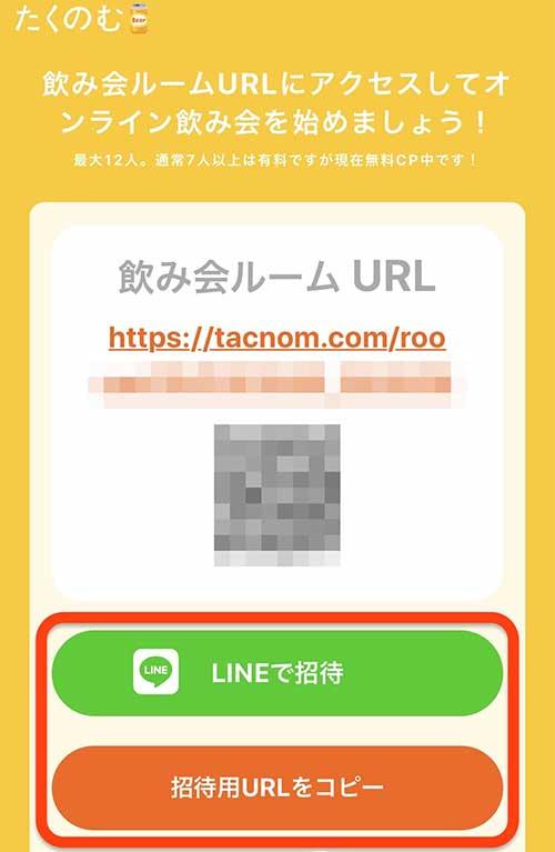 アドレスが発行されるので、LINEで招待もしくは招待用URLをコピーを選択