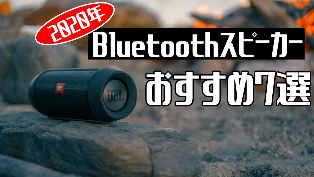【2020年版】Bluetoothスピーカーのおすすめ7選、オーディオやホームシアター用まで紹介のTOP画