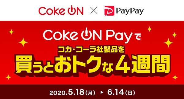Coke ON Payでコカ・コーラ社製品を買うとおトクな4週間