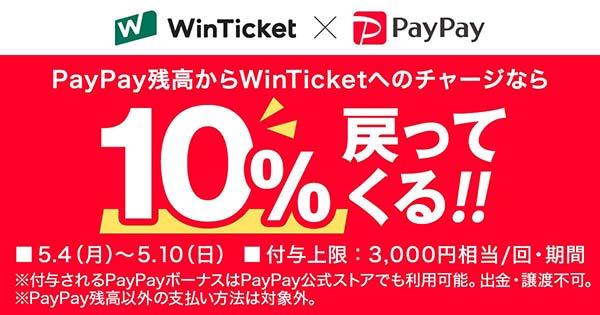 WinTicketをPayPayでおトクに楽しもう!キャンペーン