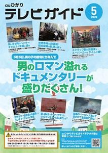 auひかり テレビガイド 2020年5月表紙