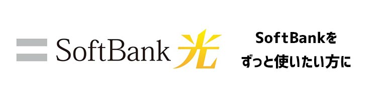 SoftBankのイメージ図