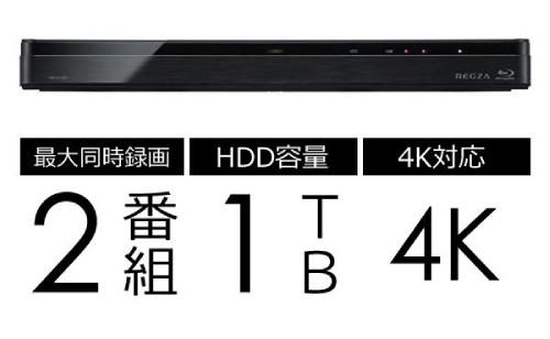 TOSHIBA  東芝 【オンライン限定価格】  REGZAブルーレイ 2チューナー搭載 2番組同時録画モデル 1TB  DBR-W1009 商品コード:4547808811668