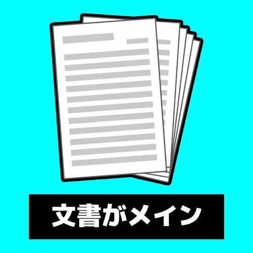 文書がメインのイメージ図