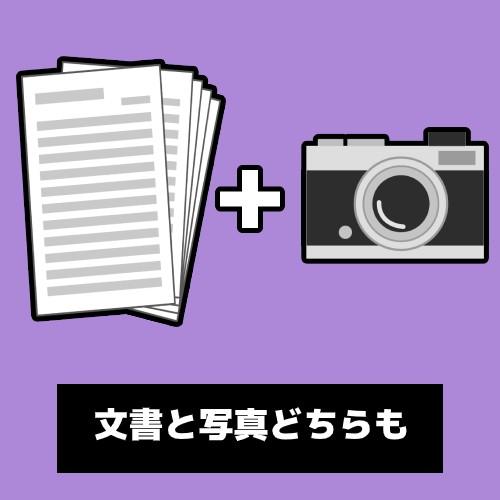 写真も文書もどちらものイメージ図