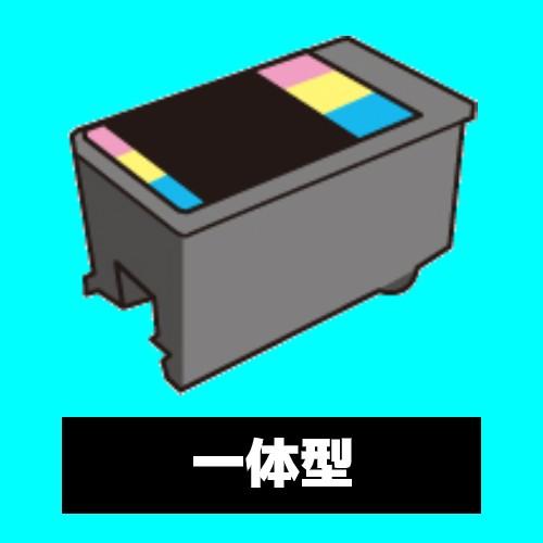 一体型インクのイメージ図
